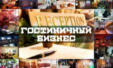 Гостиничный_Бизнес
