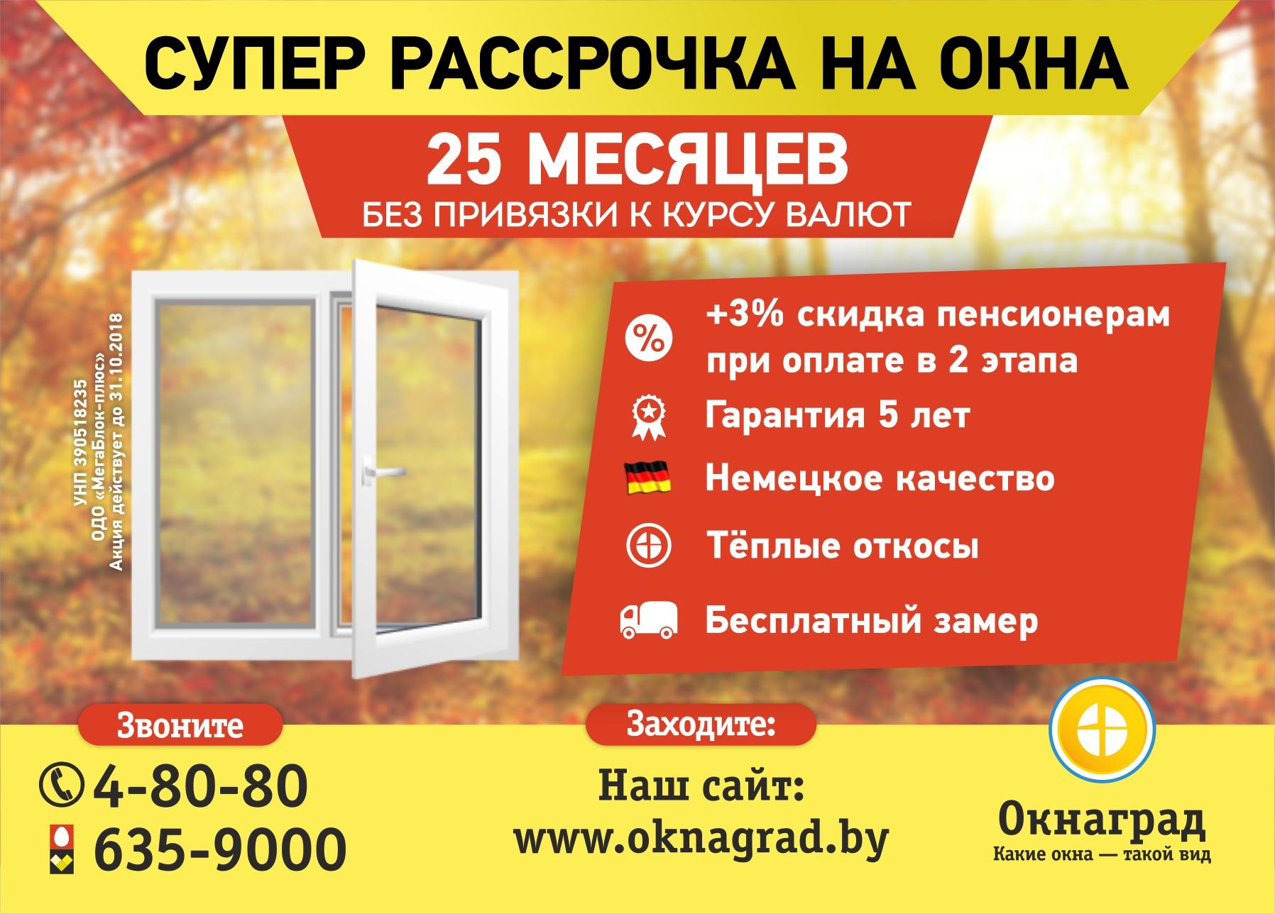 Слуцк_окнаград