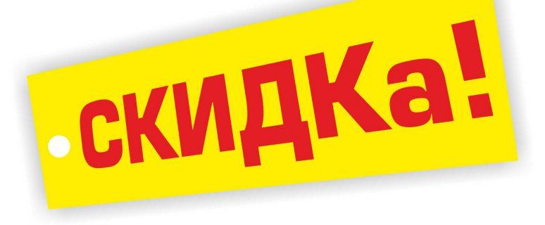 skidka