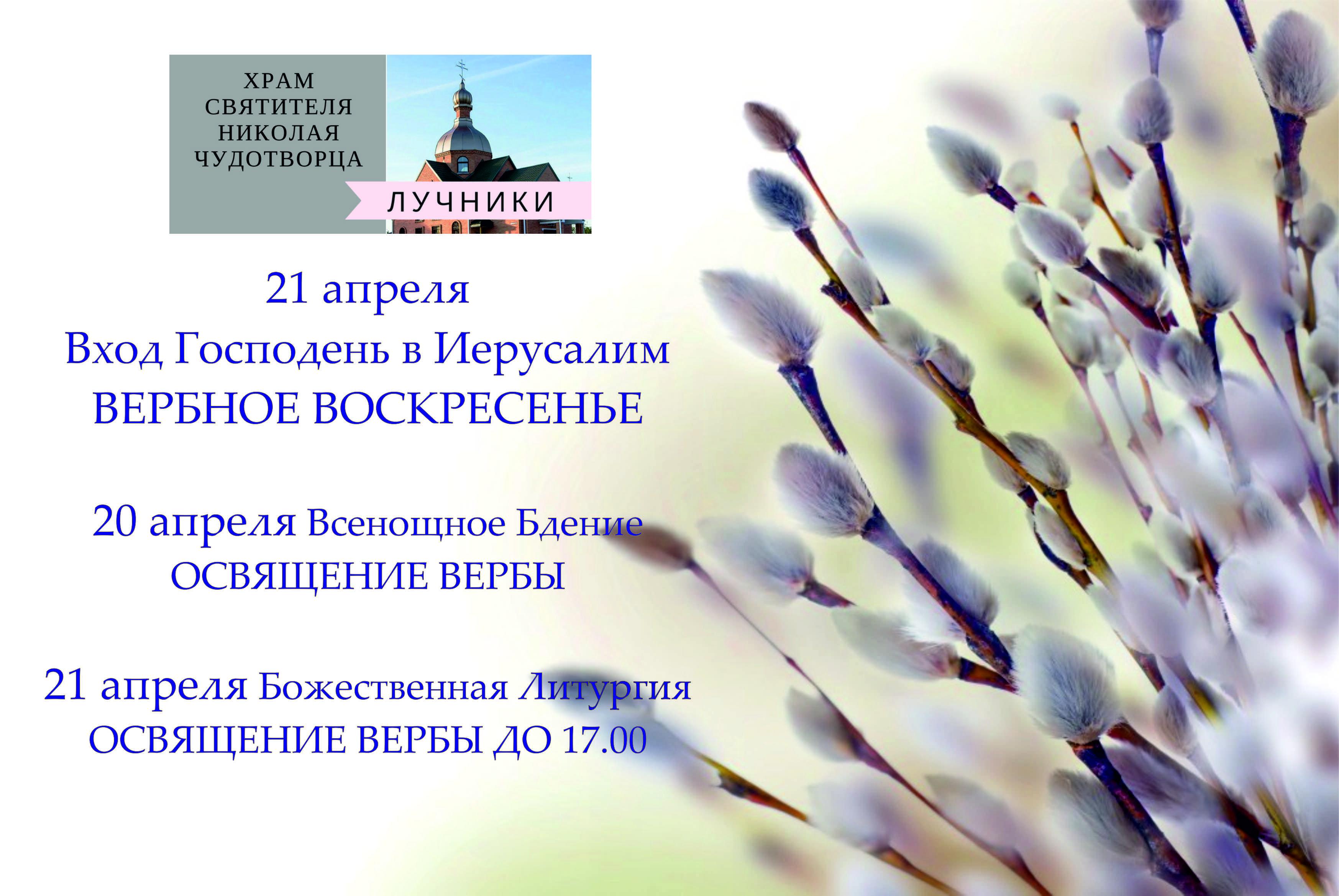 1111111111111_Вербное