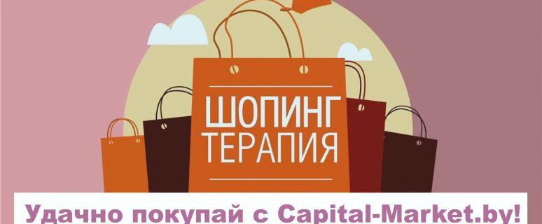 шопинг терапия