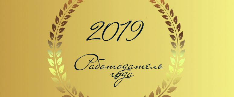 Работодатель - 2019