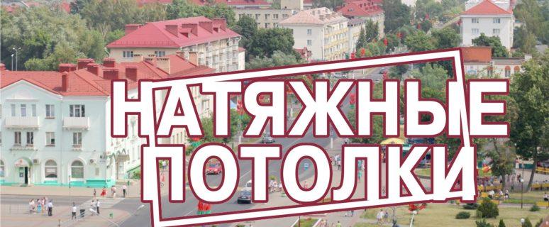 Натяжные полки в Слуцке