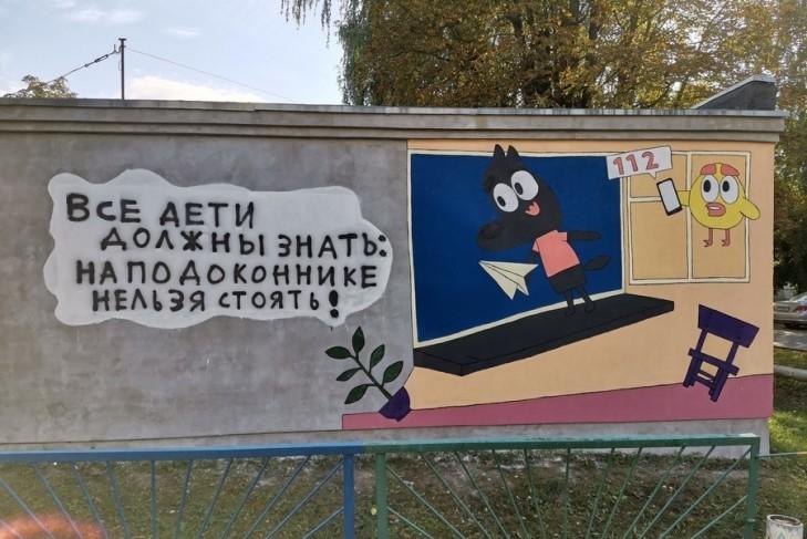 В 11 городке появилось граффити от спасателей - Слуцк Деловой