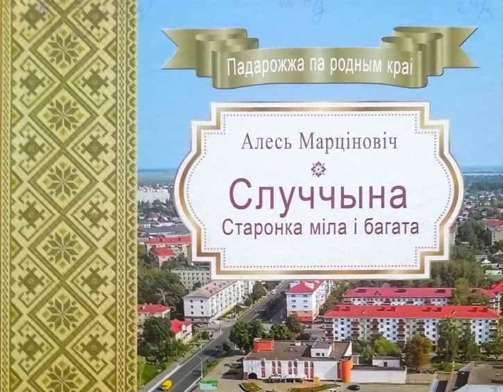 Издана новая книга о Случчине - Слуцк Деловой