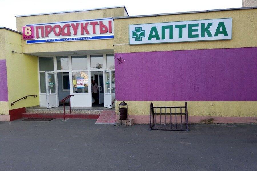 В районе сахарного завода открылась новая аптека — вместо вино-водочного отдела магазина - Слуцк Деловой