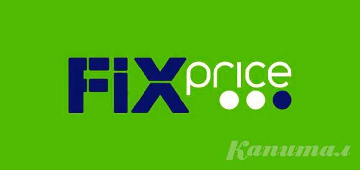 Fix Price г. Слуцк