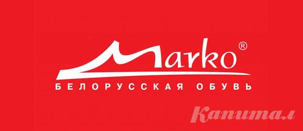 """Скидки в магазине """"Марко"""" г. Слуцк"""