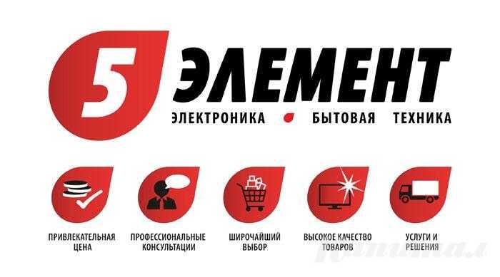 Скидки в магазине «5 элемент» г. Слуцк
