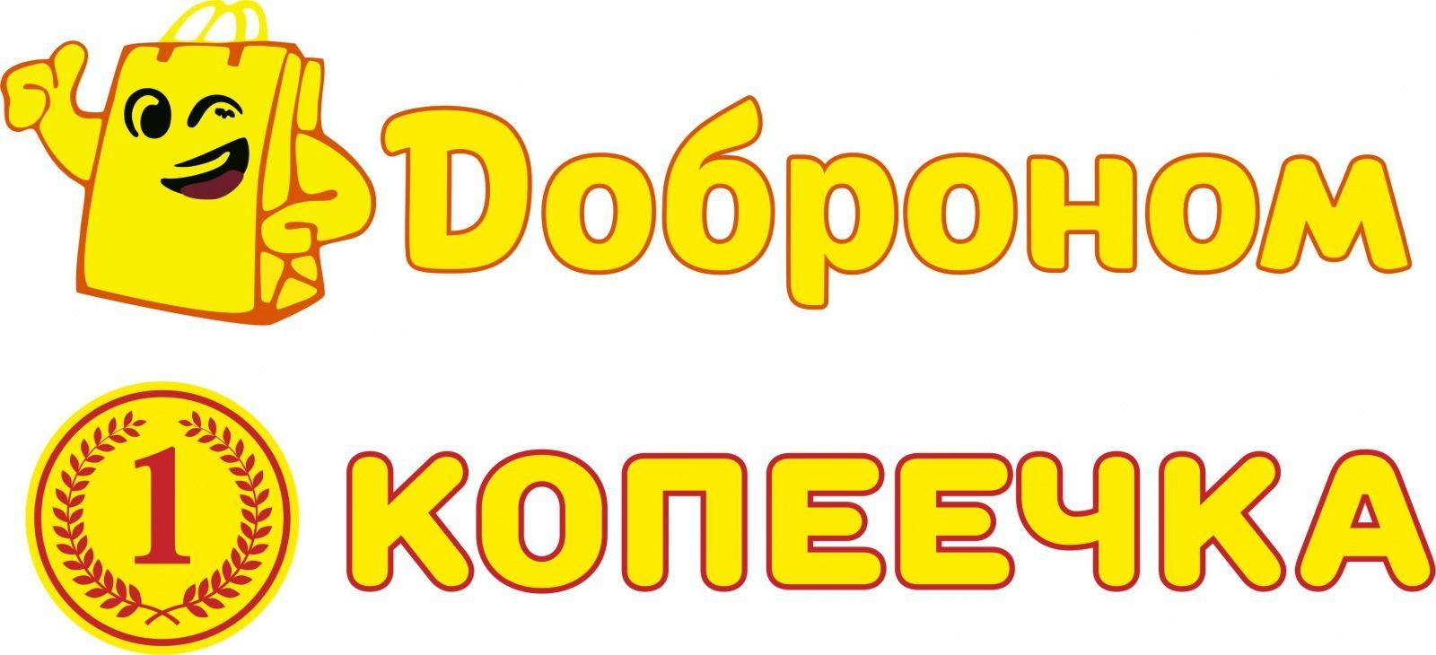 Скидки в магазине Копеечка г. Слуцк