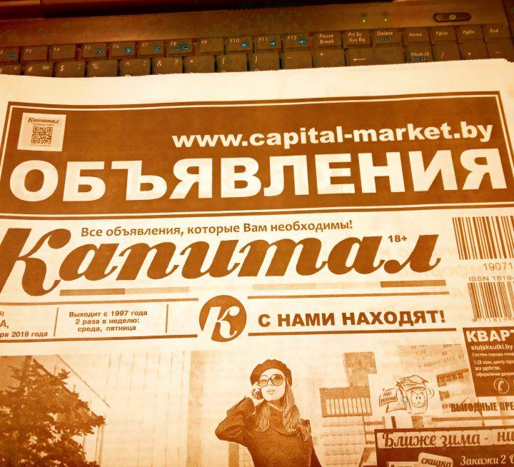 Газета Капитал г. Слуцк