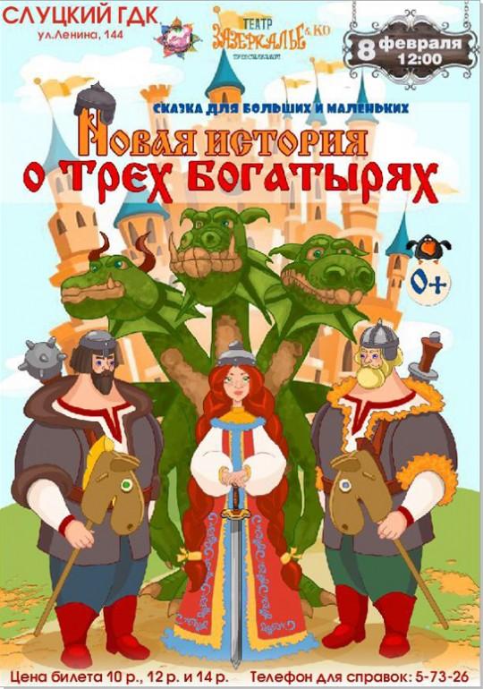 8 февраля в Слуцком ГДК состоится показ интерактивного спектакля «Новая история о трёх богатырях» - Слуцк Деловой