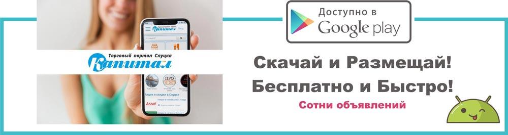 Капитал Слуцк