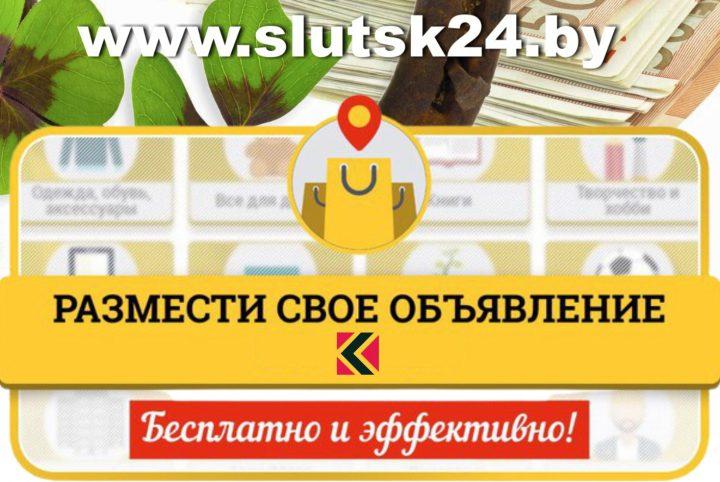 Объявления г. Слуцк