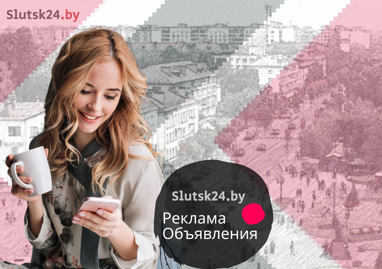 Слуцк Slutsk24 реклама объявления