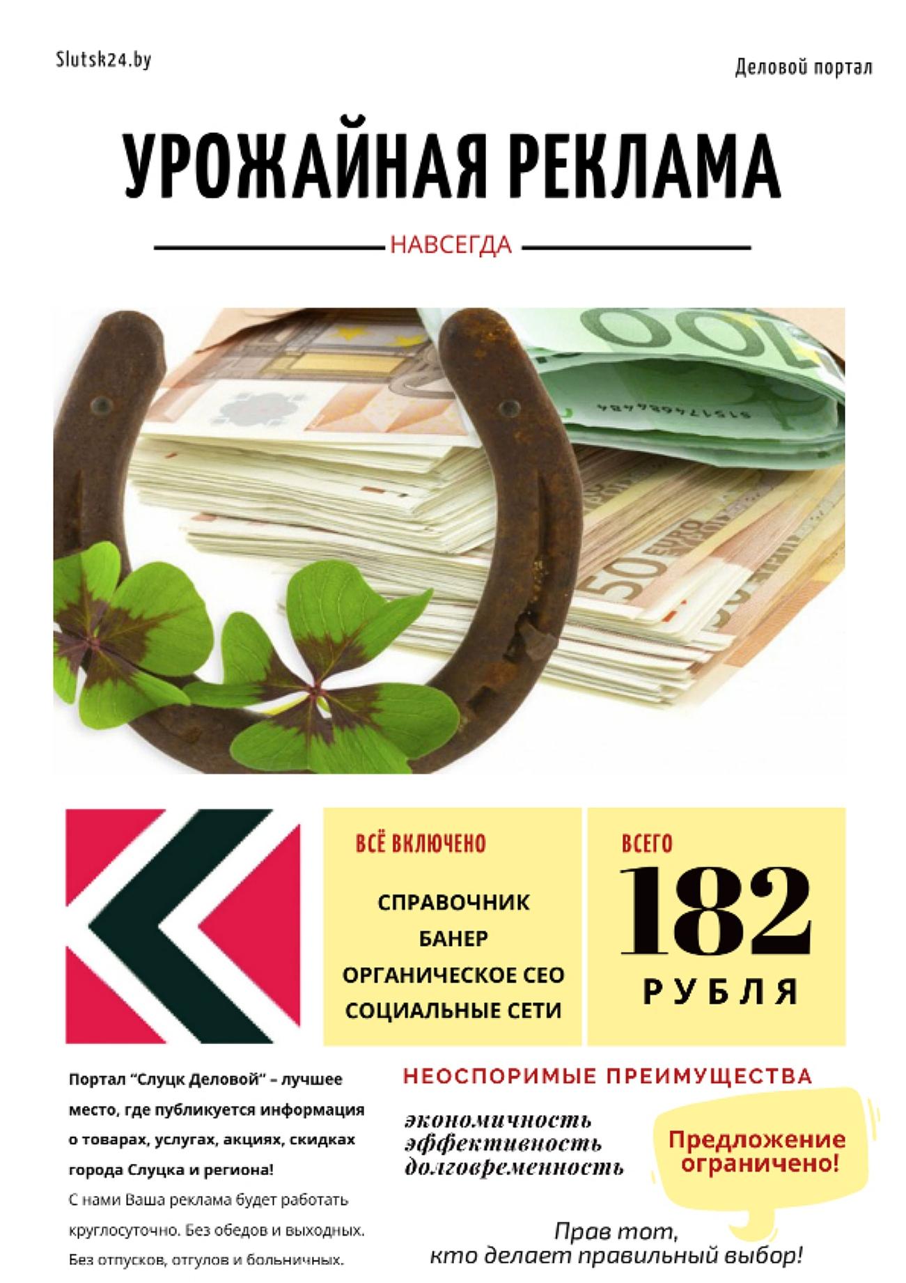 Слуцк Деловой Slutsk24.by