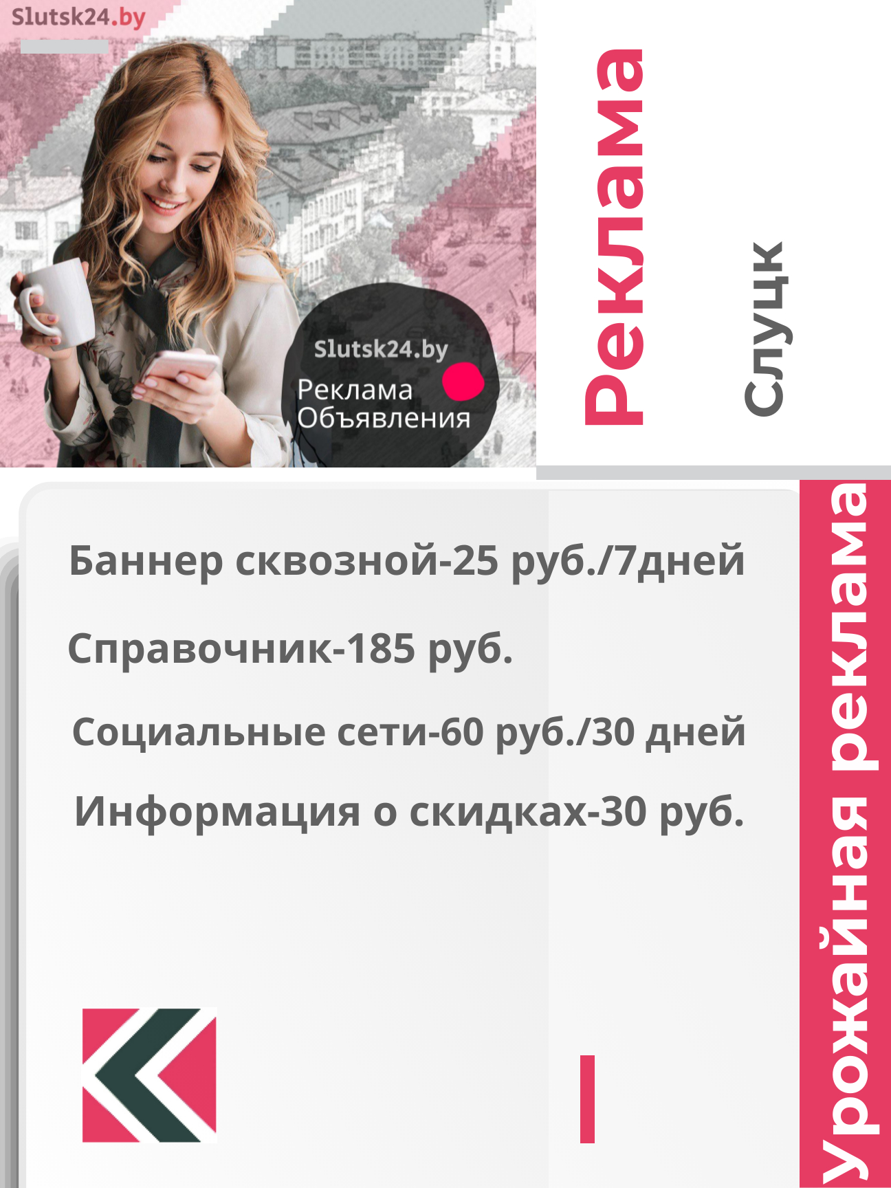 Слуцк24 реклама