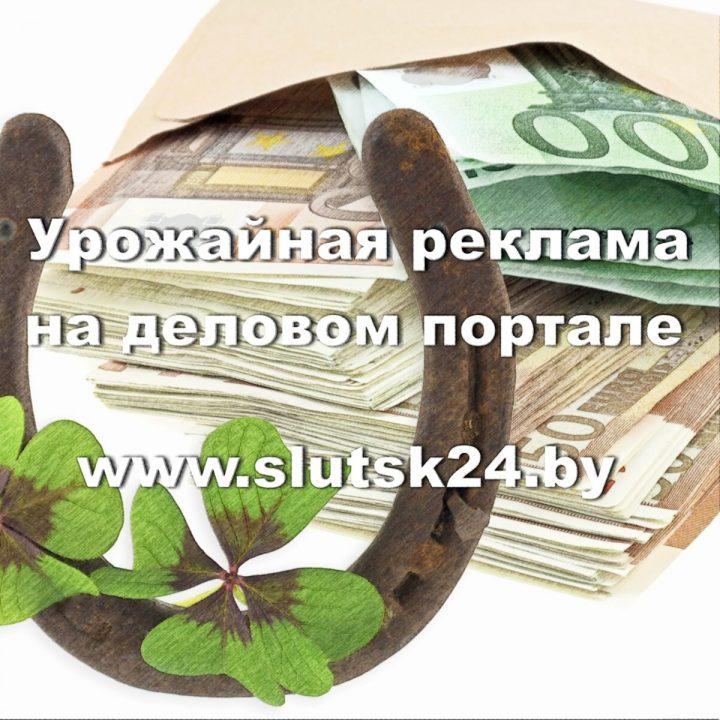Урожайная реклама на портале Слуцк Деловой