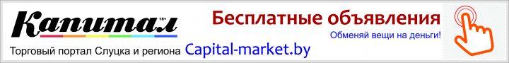 Capital-market.by-Объявления в Слуцке