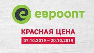 evroopt-7-10-19-20-10-19