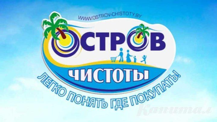 Скидки в магазинах Остров чистоты г. Слуцк