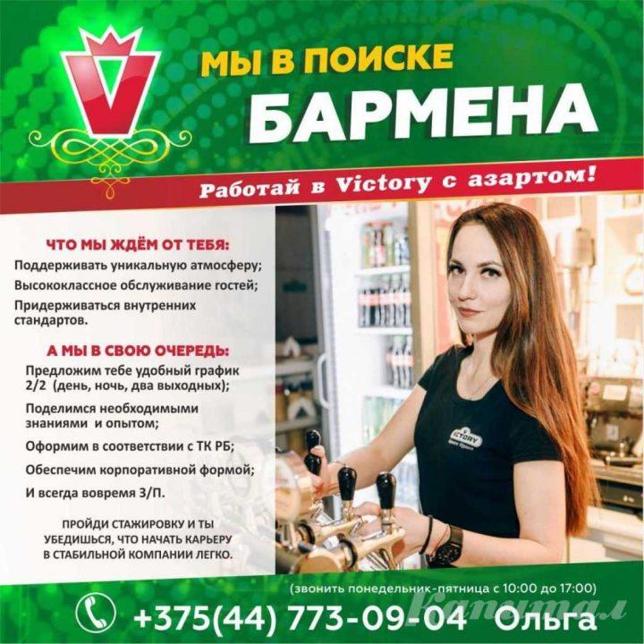 barmen3-1024x1024