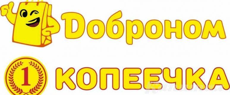 Skidki-v-magazine-Kopeechka-g.-Slutsk-1024x468