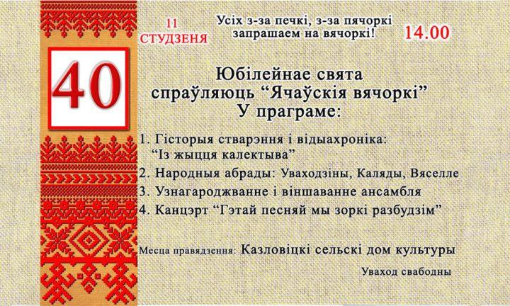 yachevskie-vechorki