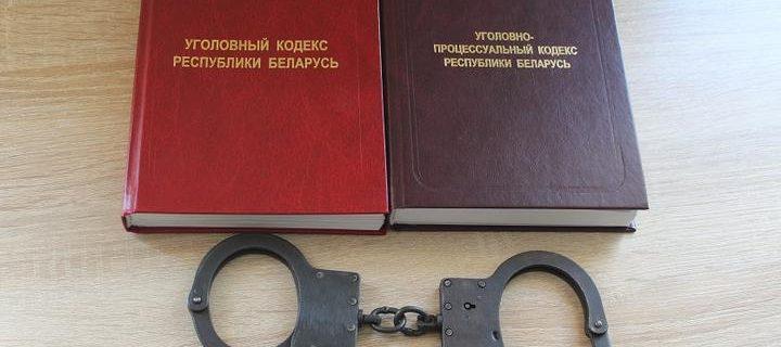 ugolovnyy_kodeks_naruchniki_uk