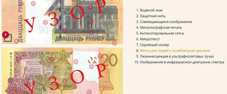 20_rubley_banknota