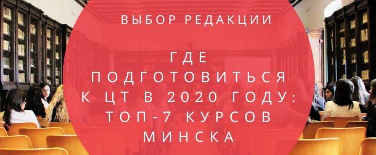 2Обложка_Где-подготовиться-к-ЦТ