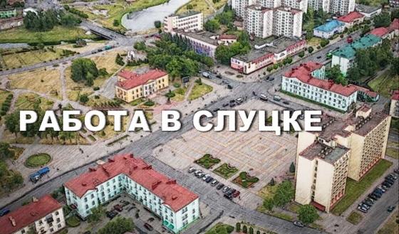 Работа в Слуцке_