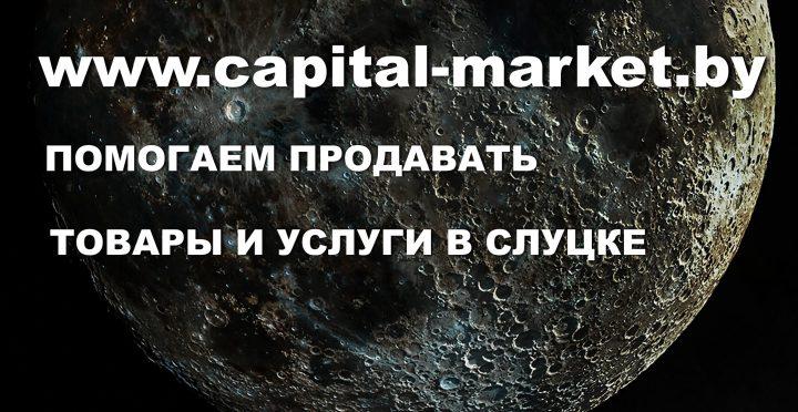 Торговый портал г. Слуцка