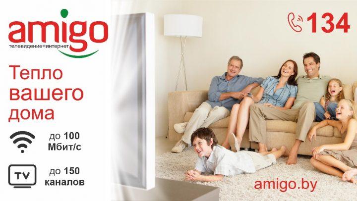 amigo100420-01