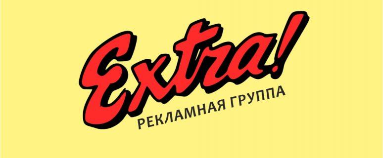 Экстра-рекламная группа Слуцк