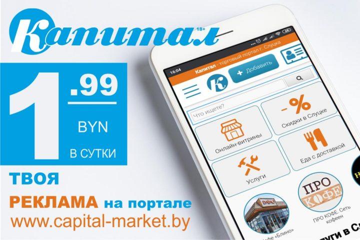 Капитал-торговый портал Слуцка