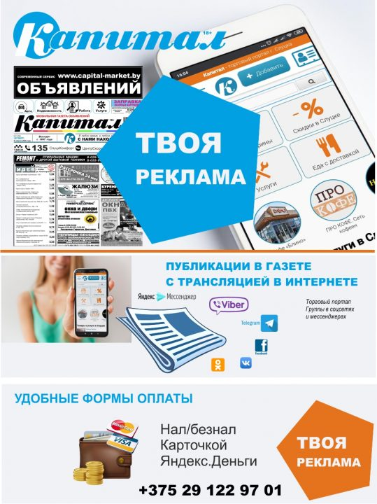 Газета Капитал реклама и объявления