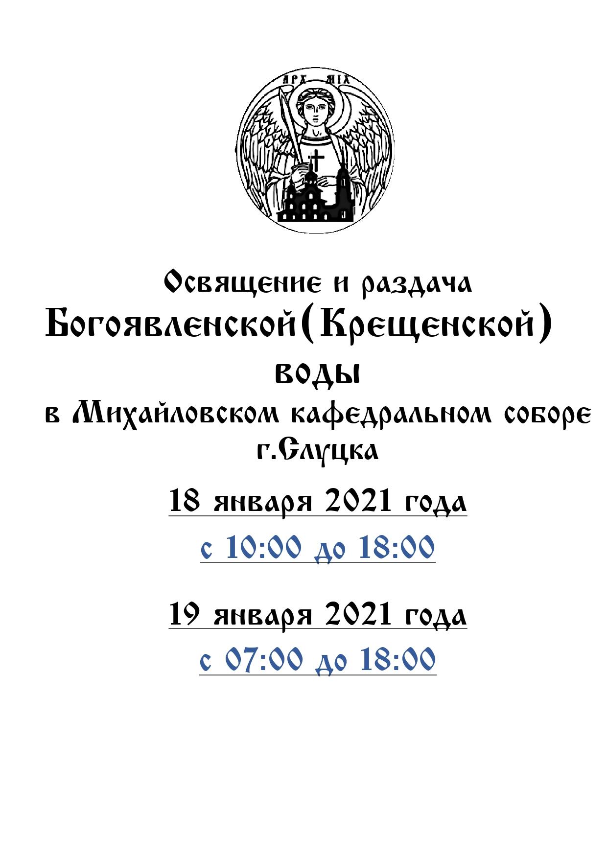 ОСВЯЩЕНИЕ ВОДЫ 18 и 19 января 2021 года_page-0001
