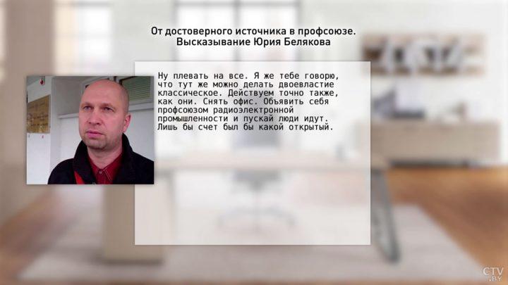 chto_proizoshlo_v_profsoyuze_rep_azarenok_21052021_16_14