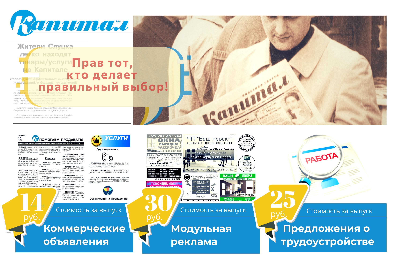 Слуцк газета Капитал